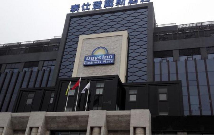北京泰仕登戴斯商务酒店
