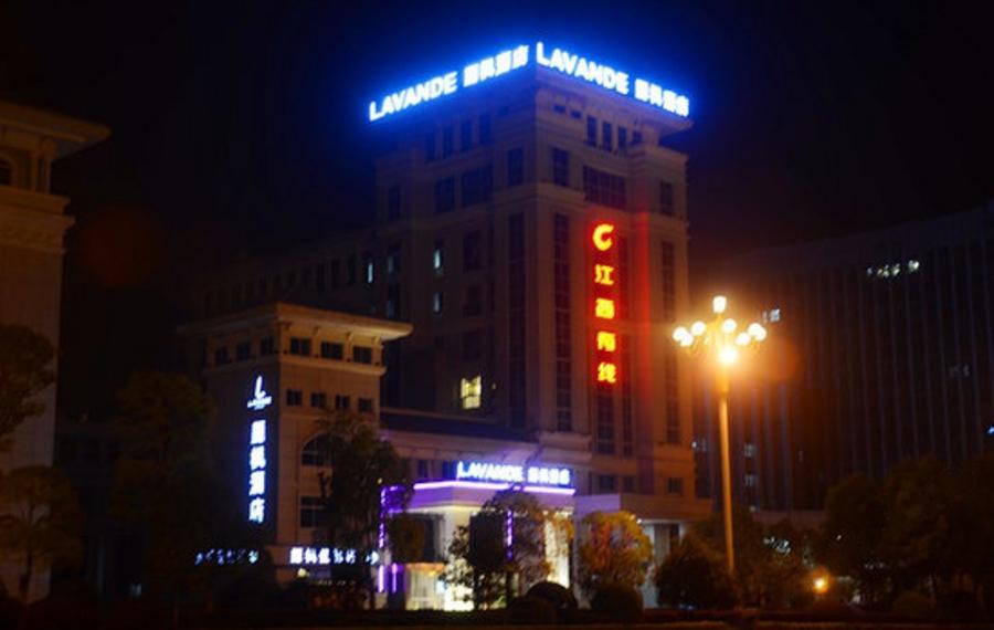 麗枫酒店(上饶行政中心店)