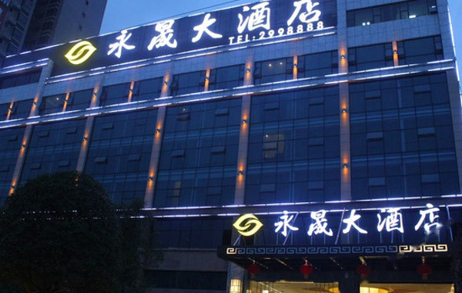 怀化永晟大酒店