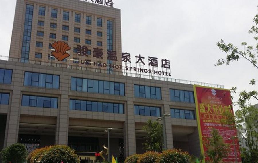 咸宁华信大酒店