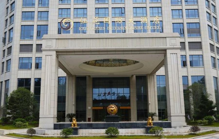 仙桃仙苑国际大酒店