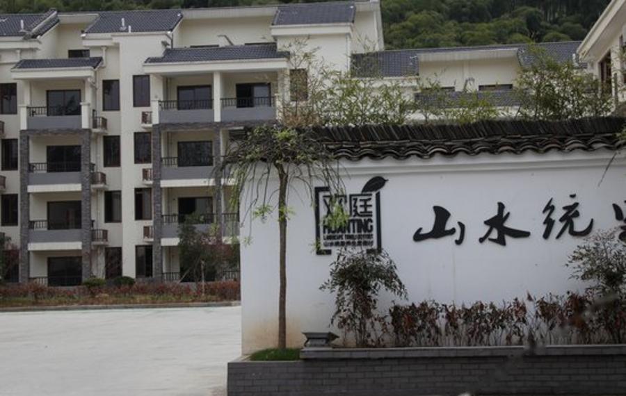 安吉欢庭山水统里度假酒店