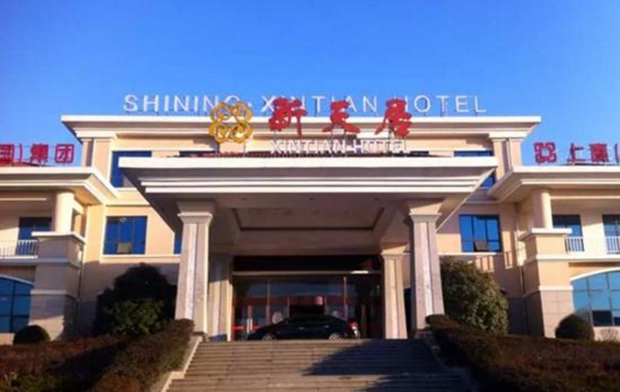 费县新天居大酒店