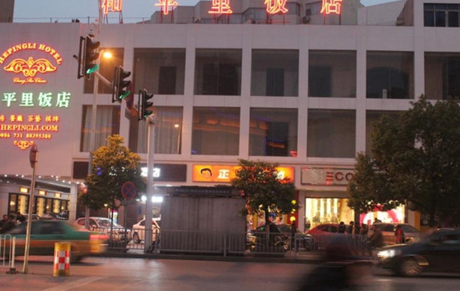 长沙和平里饭店(老上海主题)