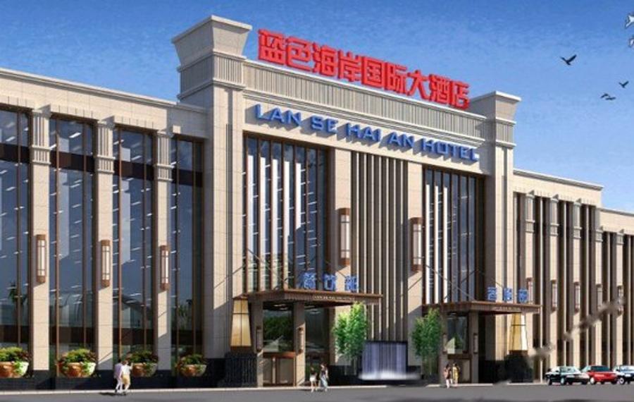 襄阳蓝色海岸国际大酒店