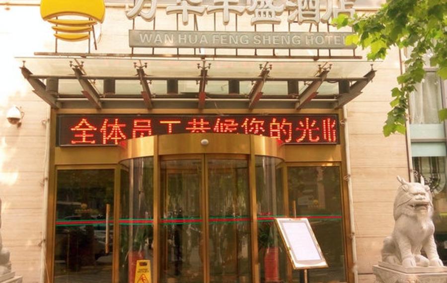 北京万华丰盛酒店