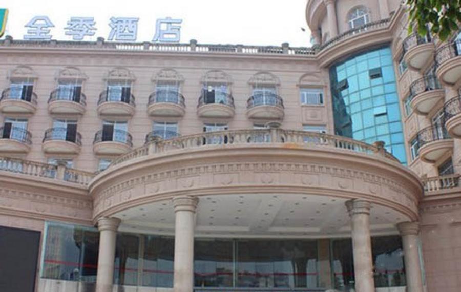 全季酒店(芜湖步行街店)
