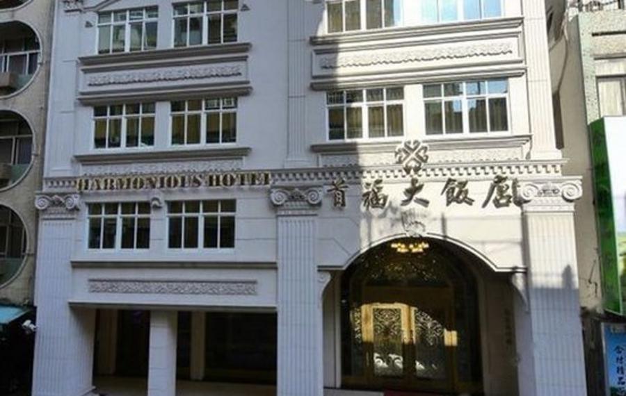 高雄首福大饭店(Harmonious Hotel)
