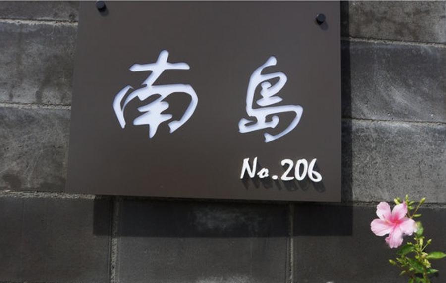 屏东南岛206(South Island 206 Hostel)