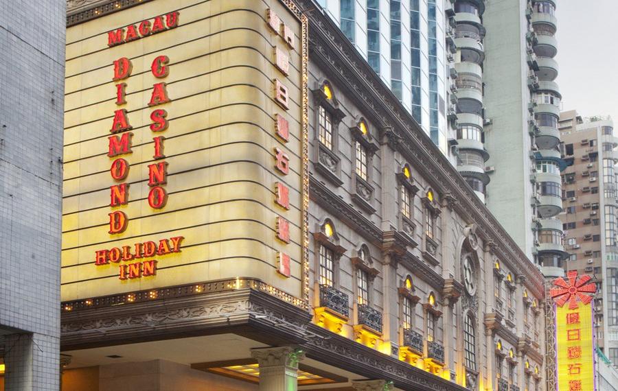澳门假日酒店(Holiday Inn Macau)