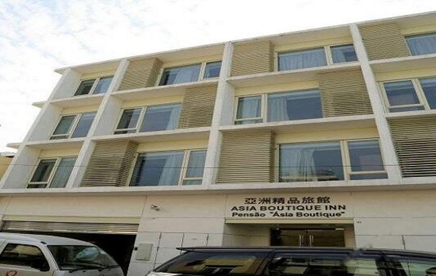 澳门亚洲精品旅馆(AISA BOUTIQUE INN)