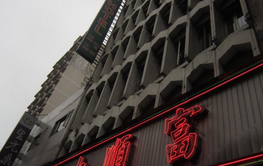 台北富顺大饭店(Fortune Hotel)