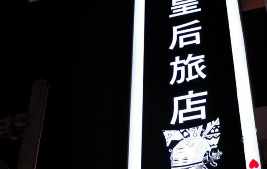 皇后旅店(台北馆)(QUEEN Hotel)
