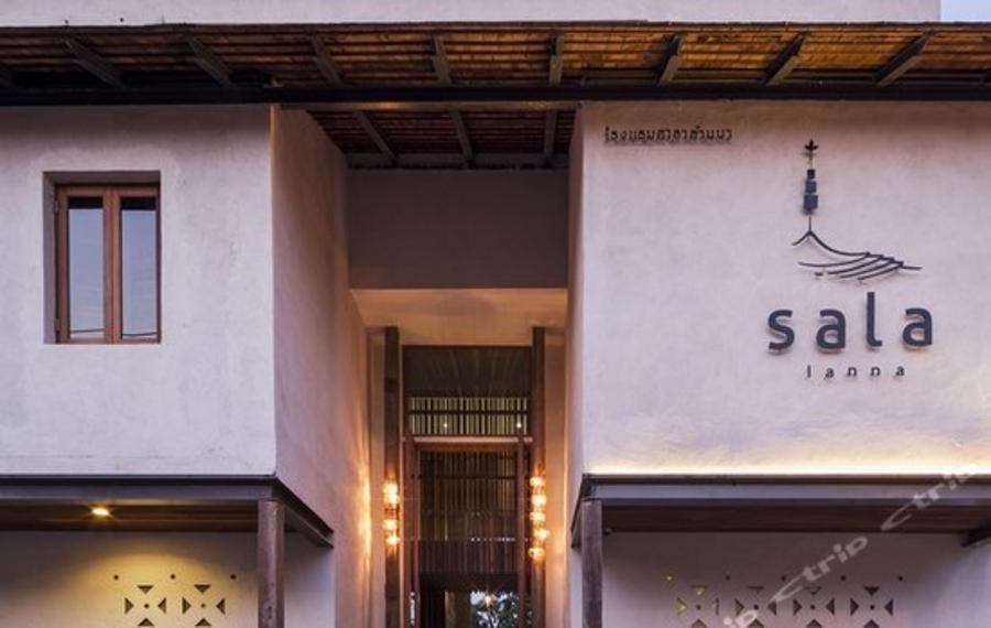 清迈萨拉兰纳酒店