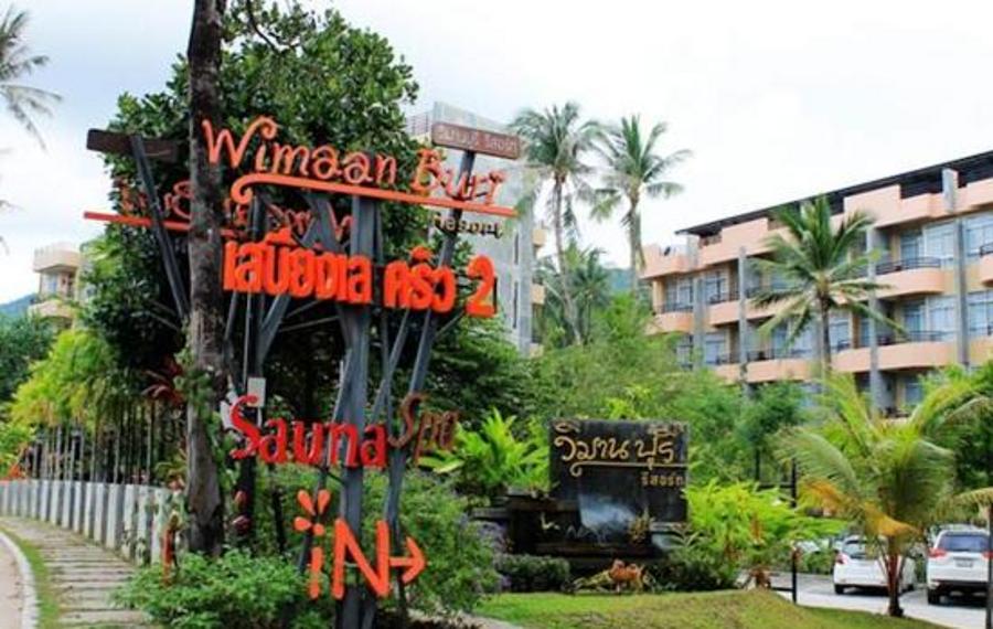 Wimaan Buri Resort(维南布里度假酒店)                又名:Wimaan Buri Resort
