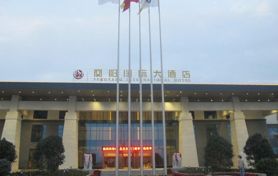 凤阳国际大酒店