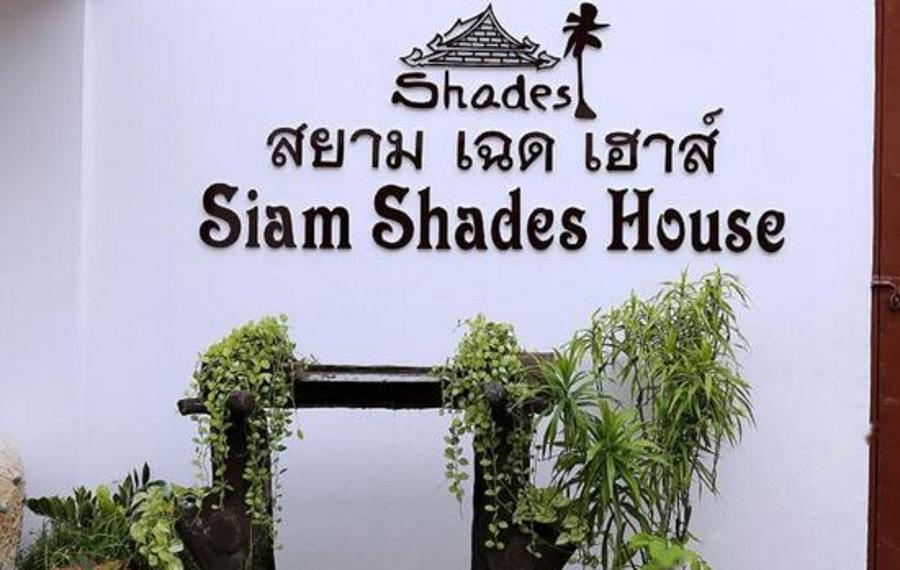Siam Shades House Koh Samui (苏梅岛暹罗树荫之家旅馆)