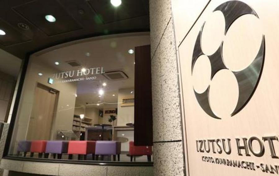 Izutsu Hotel Kyoto Kawaramachi Sanjo(三条河原町井筒京都酒店)
