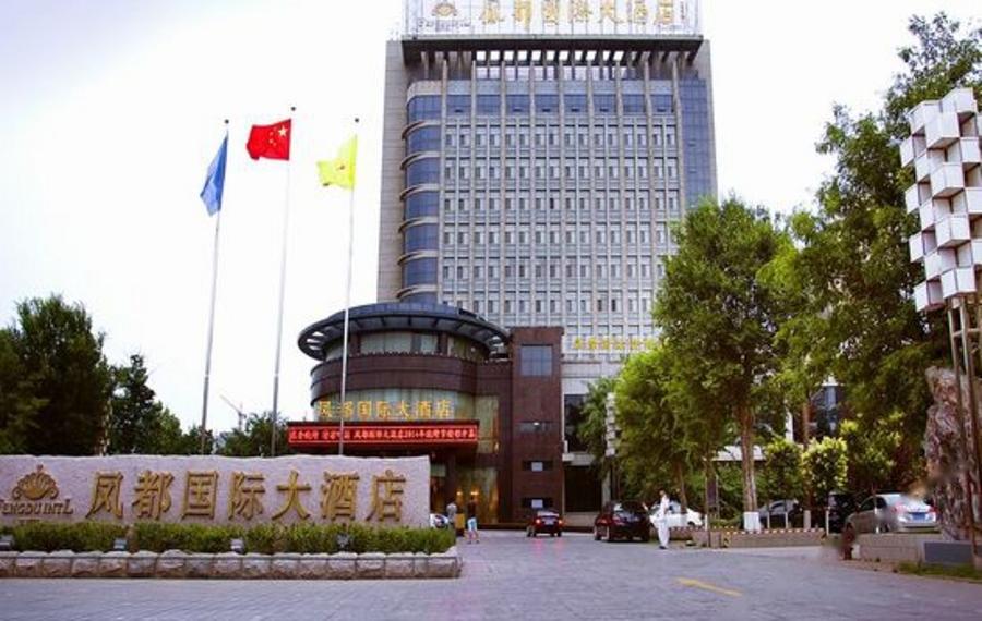 高密凤都国际大酒店