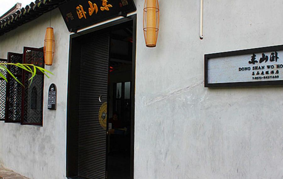 西塘东山卧善品度假酒店