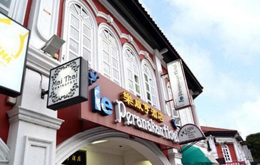 新加坡乐咸亨酒店