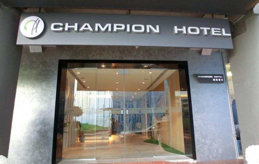 Champion Hotel Singapore (新加坡城边酒店)