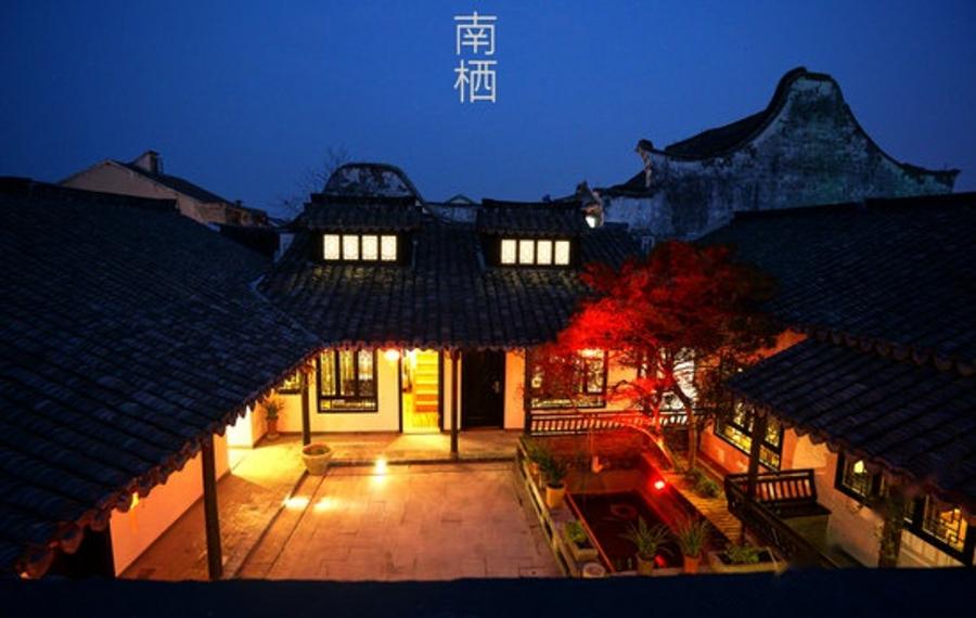 西塘南栖江南文化精品酒店