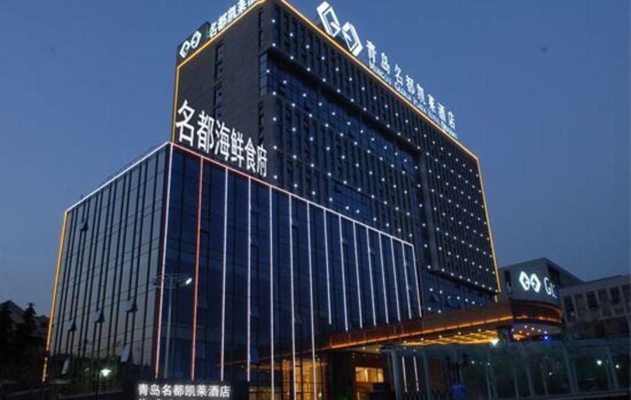 青岛名都凯莱酒店
