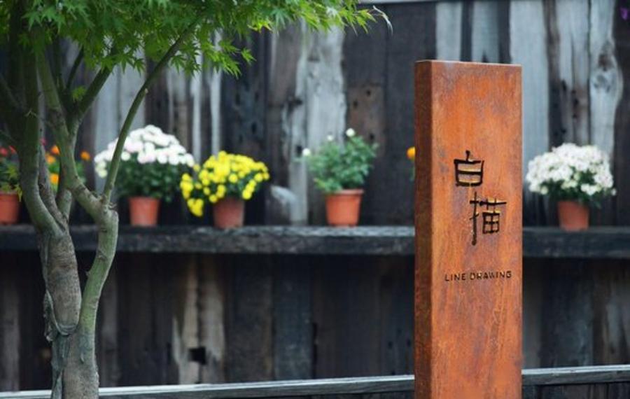 杭州白描艺术酒店