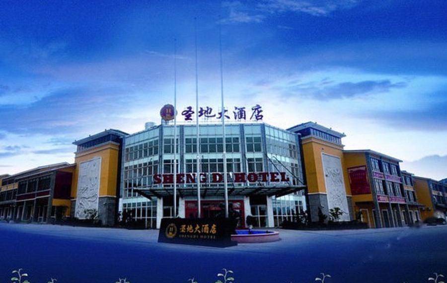 韶山圣地大酒店