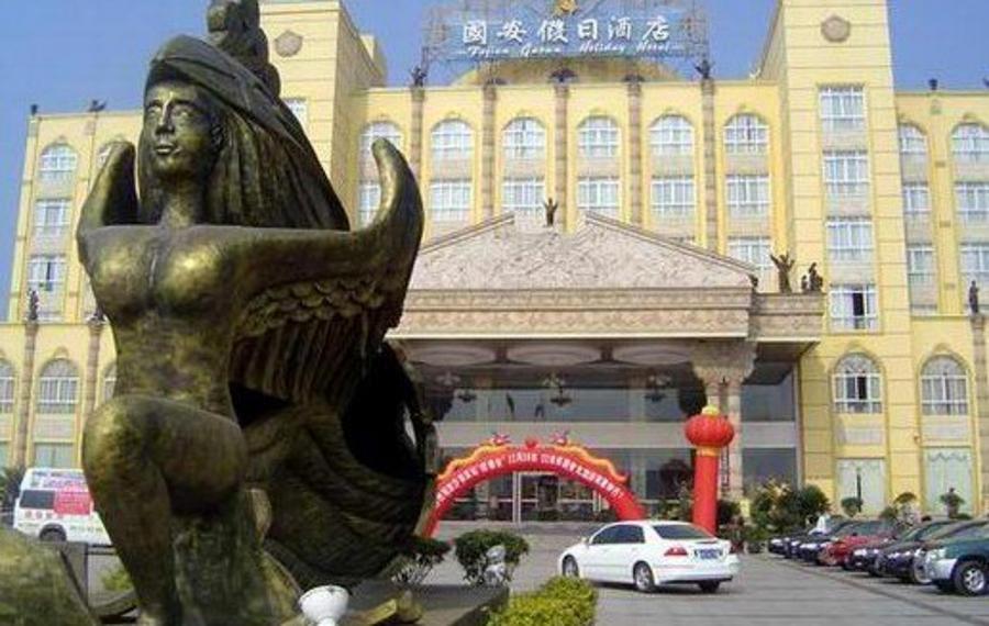 三明沙县国安假日酒店