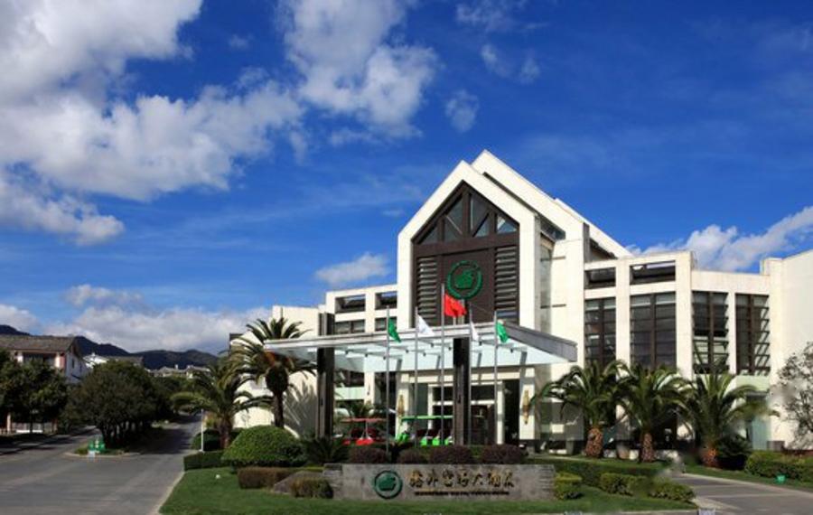 腾冲官房大酒店