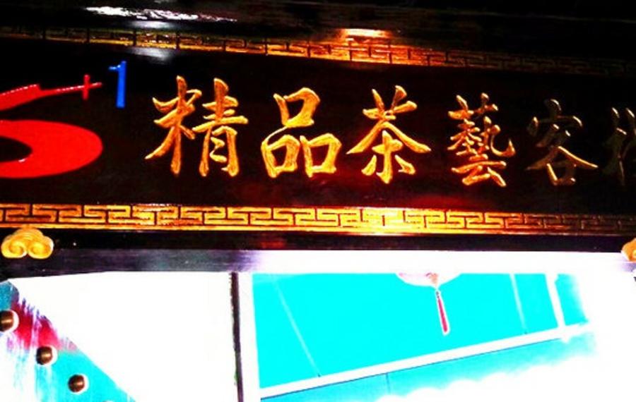 """腾冲和顺""""6+1精品茶艺客栈"""""""