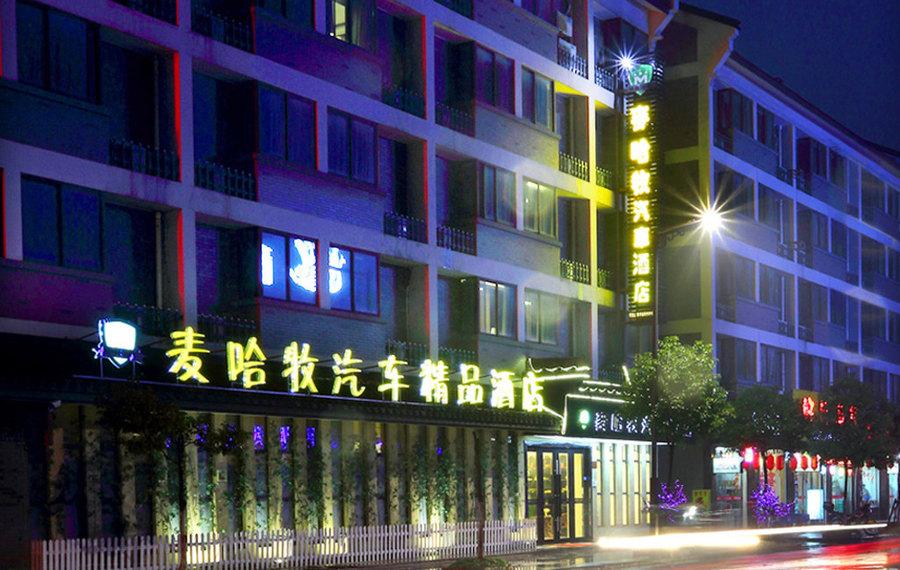 乌镇麦哈牧汽车精品酒店