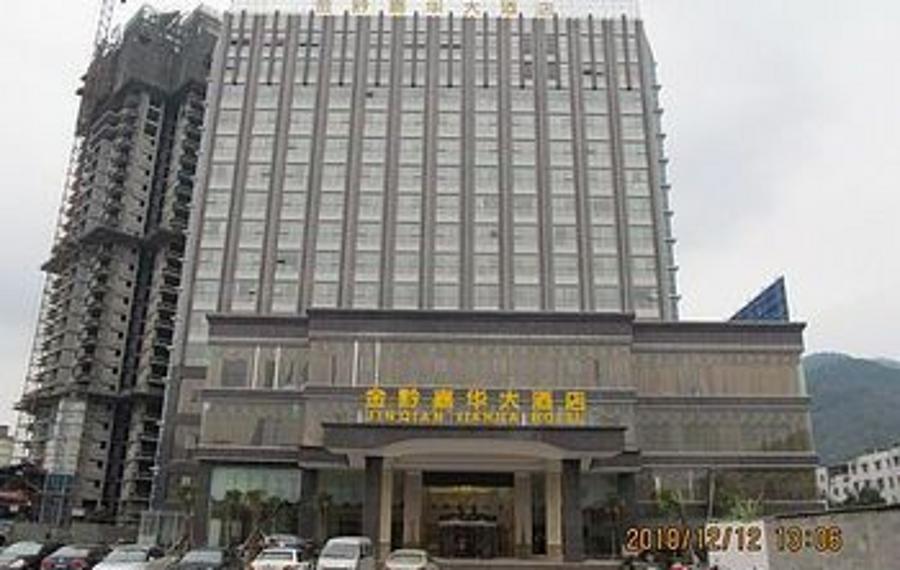 桐梓金黔嘉华大酒店