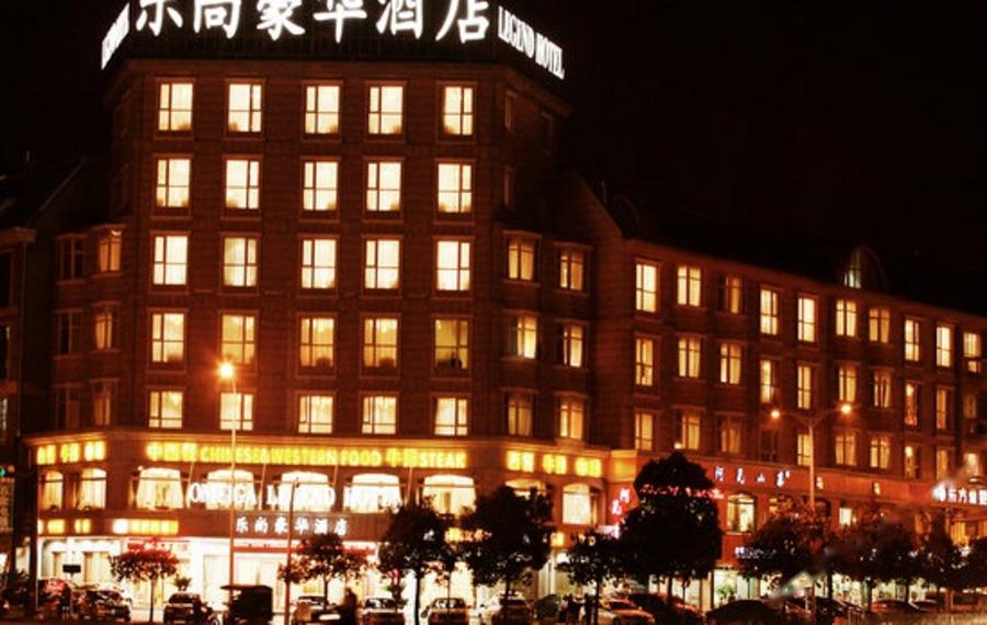 义乌乐尚豪华酒店