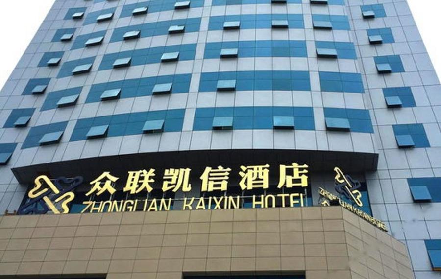 义乌众联凯信大酒店