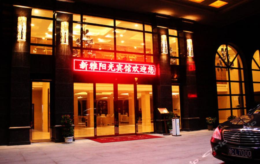 乐清新雅阳光宾馆