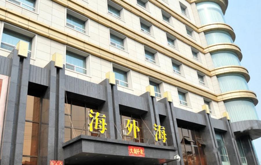 孝义东泰海外海大酒店