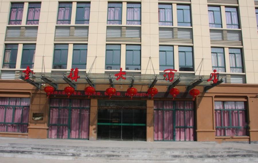 磐安金砖大酒店