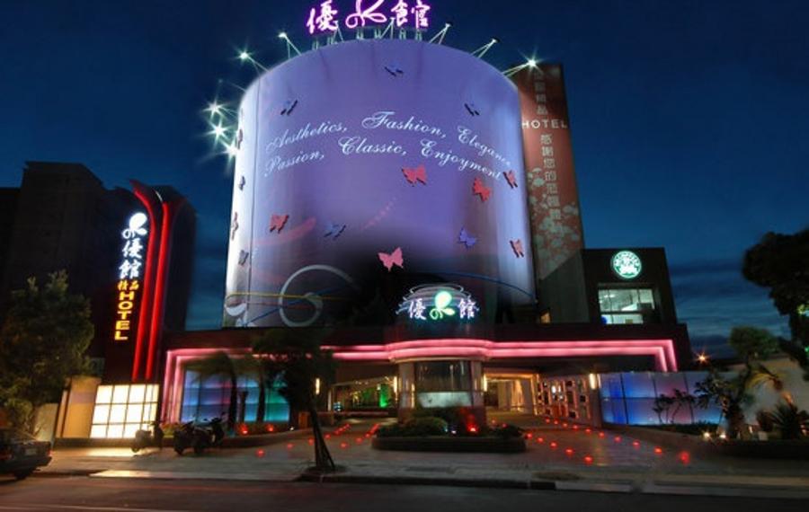 新北悠逸休闲旅馆(UINN RELAX HOTEL New Taipei Linkou)(原林口优馆精品休闲旅馆)