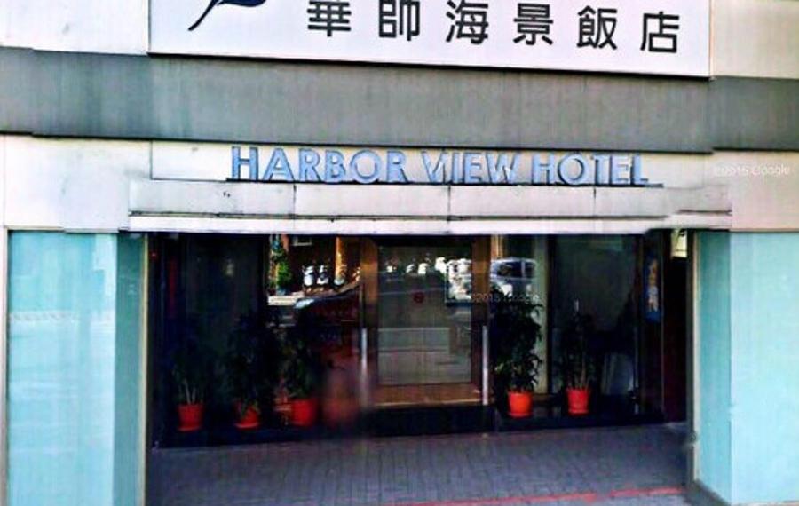 基隆华帅海景饭店(Harbor View Hotel)