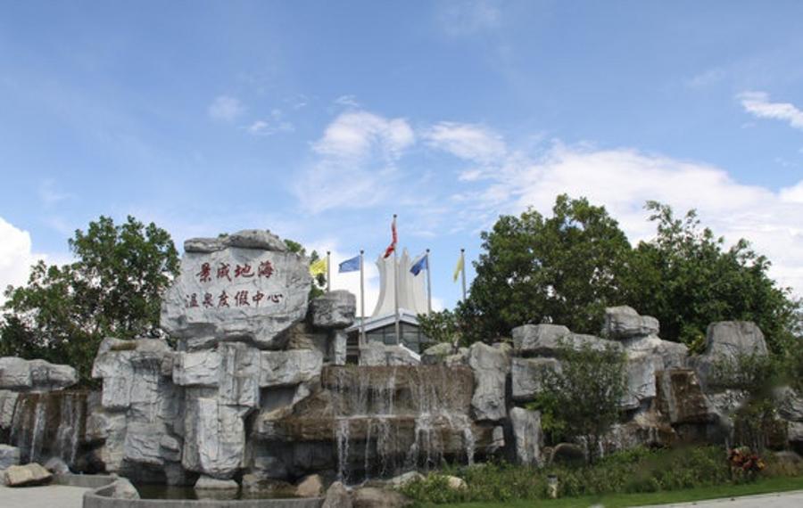 瑞丽景成地海温泉度假中心