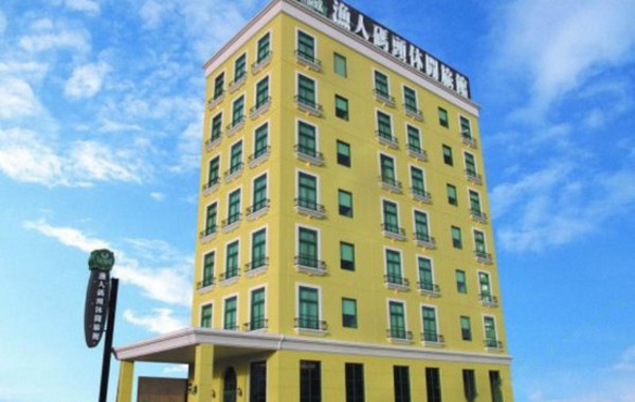 新北淡水渔人码头休闲旅馆(The Fisher Hotel)