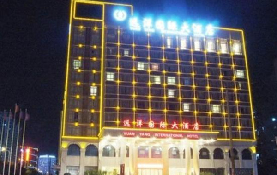 钦州远洋国际大酒店