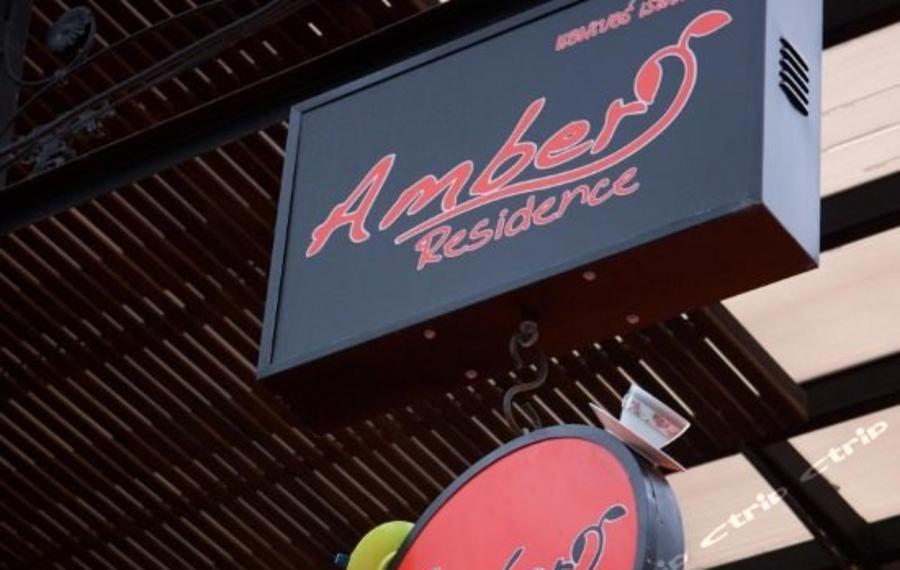 Amber Residence Phuket (普吉岛琥珀公寓酒店)
