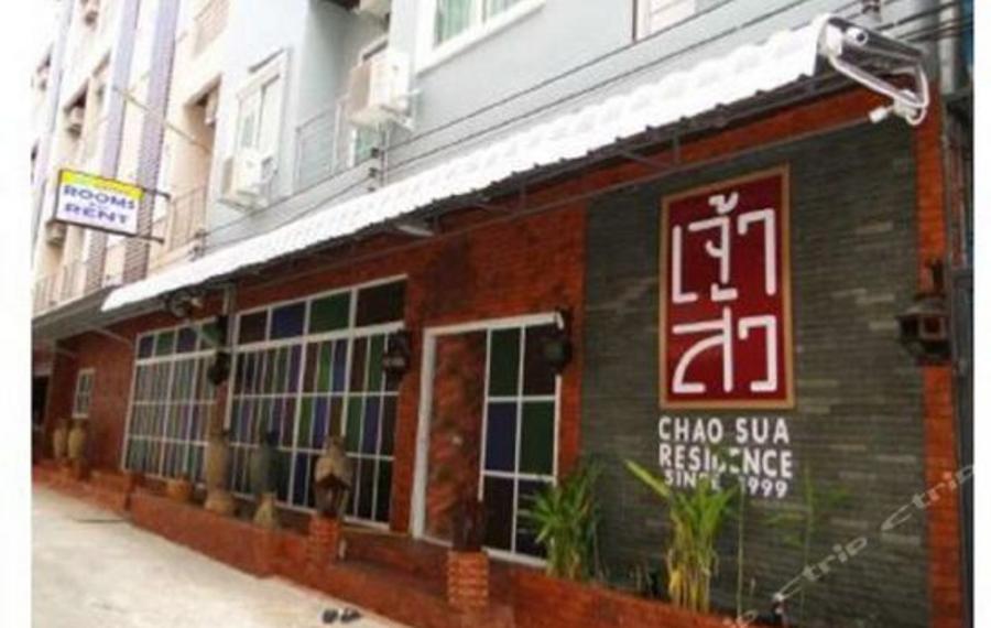 Jao Sua Residence Phuket (普吉岛角苏阿酒店)