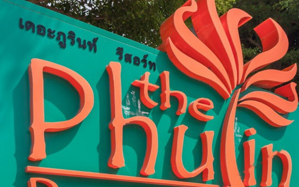 The Phulin Resort Phuket (普吉岛普林度假村)