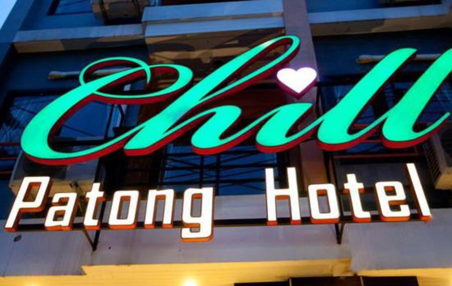 普吉岛芭东琪尔酒店