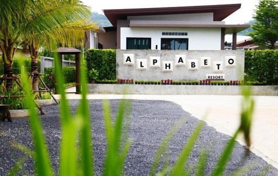 Alphabeto Resort Phuket (普吉岛阿尔法贝塔度假酒店)